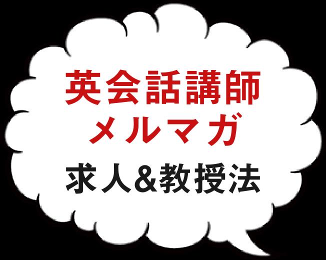 英会話講師の求人情報メルマガに登録するとレッスン動画がもらえるキャンペーン情報