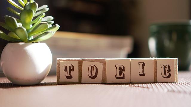 TOEICに役立つボキャブラリー増強法