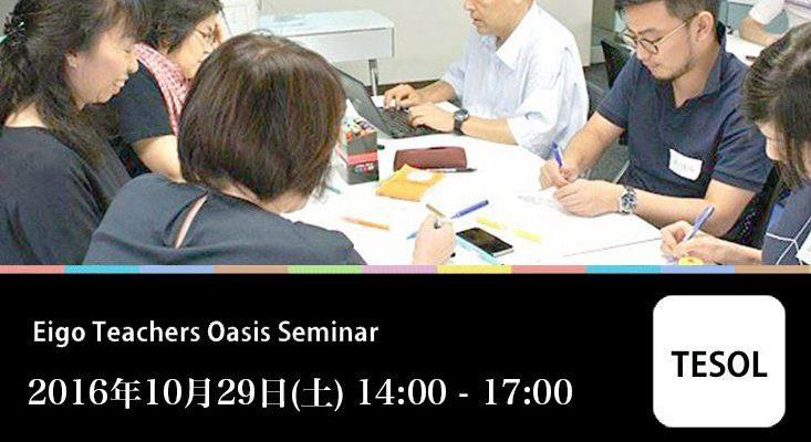 [先着20名] 10/29(土)@東京 – 英語の先生のための「文法の授業って面白くならないの?~コミュニカティブな文法指導とは~」セミナー