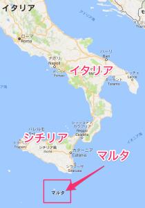 マルタ共和国はイタリアの南方、シチリア島の近くにあります