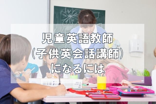 児童英語教師(子供英会話講師)になるには|仕事の見つけ方/内容/給与/資格について