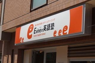【フルタイム英語講師募集】小学生から高校生までの英語一貫教育/神戸市東灘区
