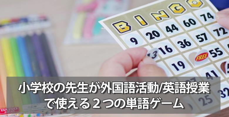 小学校の先生が外国語活動/英語授業で使える2つの単語ゲーム