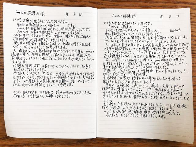 連絡ノートの事例