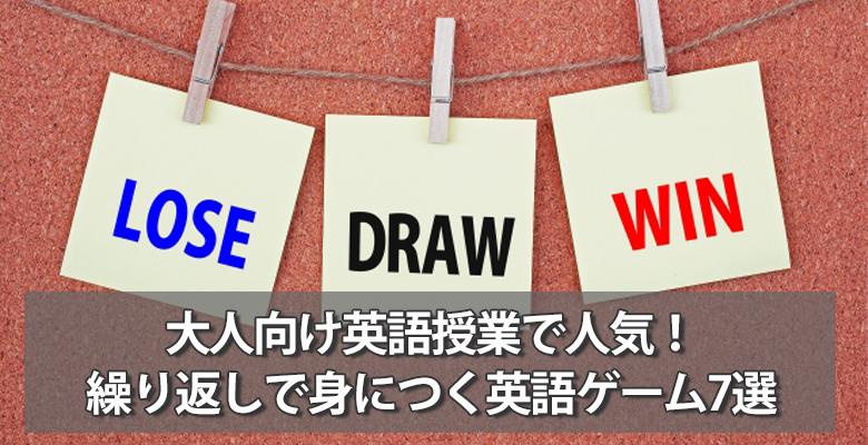 大人向け英語授業で人気!繰り返しで身につく英語ゲーム7選
