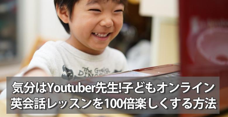 気分はYoutuber先生!子どもオンライン英会話レッスンを100倍楽しくする方法