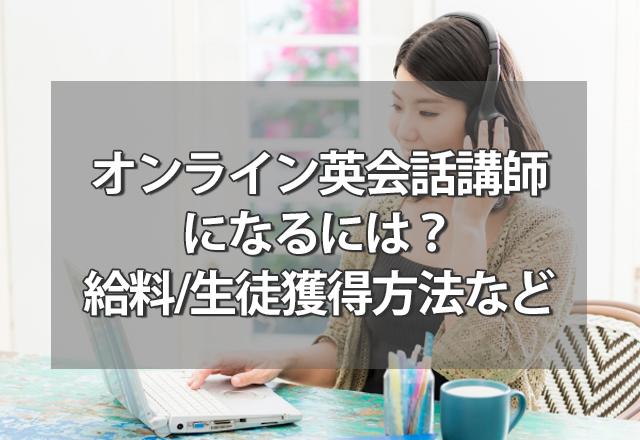 オンライン英会話講師になるには?給料/スケジュール/生徒獲得方法など