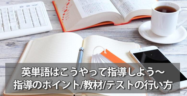 英単語はこうやって指導しよう~単語指導のポイント/教材選び/テストの行い方