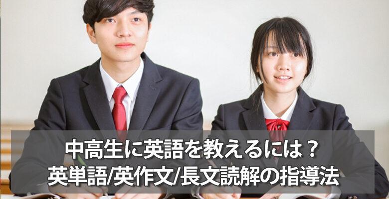 中高生に英語を教えるには?英単語/英作文/長文読解の指導法
